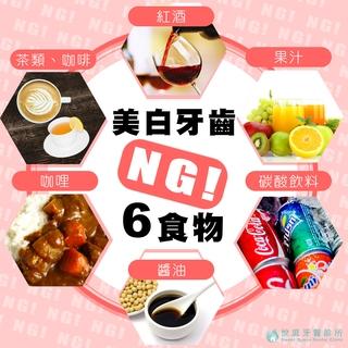【美白貼片】美白牙齒 NG 6食物